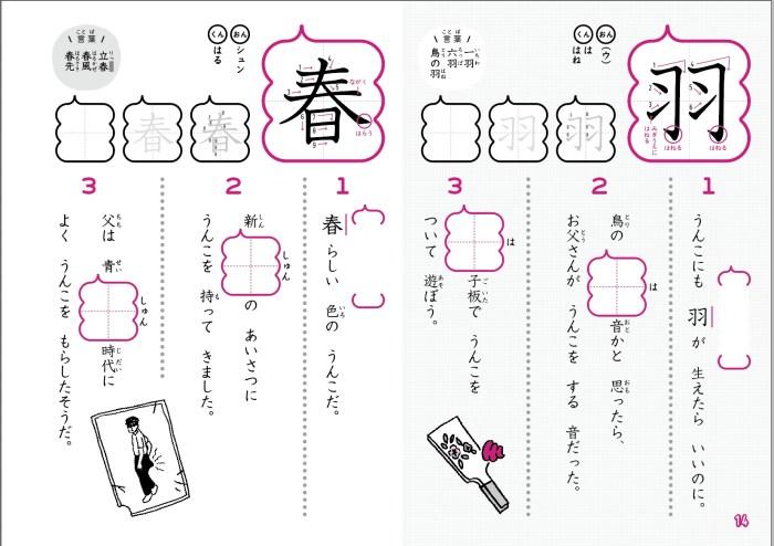 うんこ漢字ドリル 例文