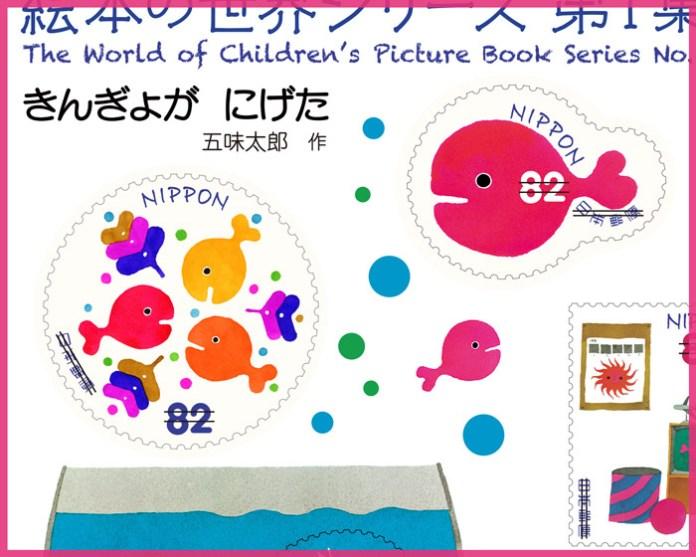 五味太郎氏のオリジナルデザイン切手