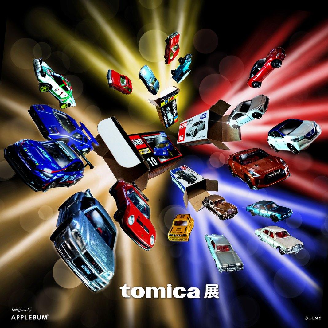 tomica展~夢とあこがれは、世代を超えて~