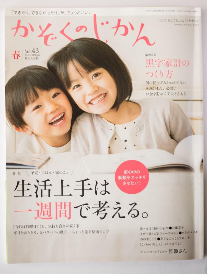 かぞくのじかん Vol.43 春 2018年 03月号 表紙
