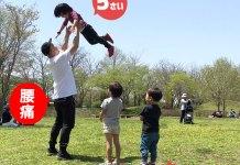 公園で、腰痛のパパが子ども達を次々にたかいたかい