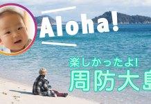 Aloha! 楽しかったよ、周防大島