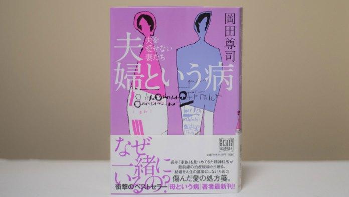 精神科医師・岡田尊司著「夫婦という病 夫を愛せない妻たち」