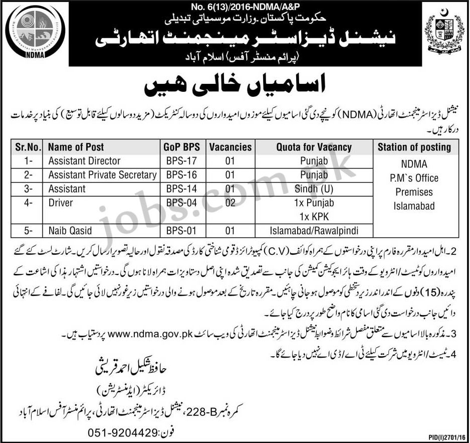 National Disaster Management Authority NDMA Jobs 2016: 6