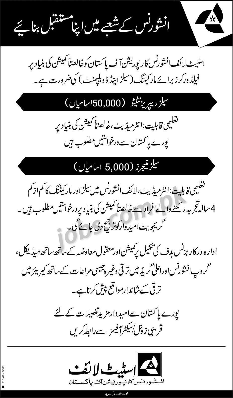 State Life Insurance Corporation Jobs 2019 for 55,000