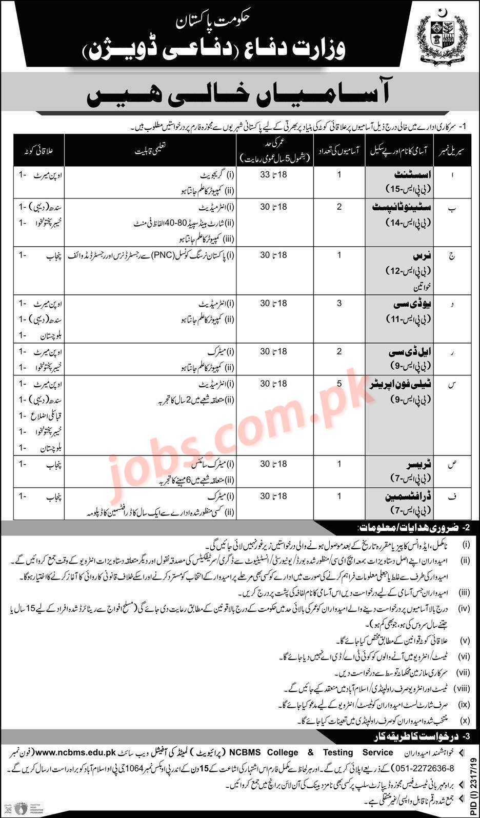 Ministry of Defence Jobs 2019 for 16+ Stenotypists