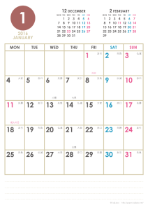 2016年シンプルカレンダー(縦1ヶ月/A4)   かわいいカレンダーや ...