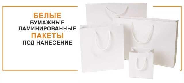 Belie paketi pod nanesenie paperbag org ua