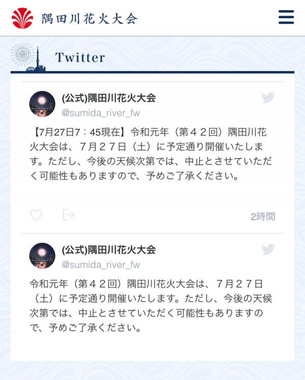 台風,隅田川花火大会
