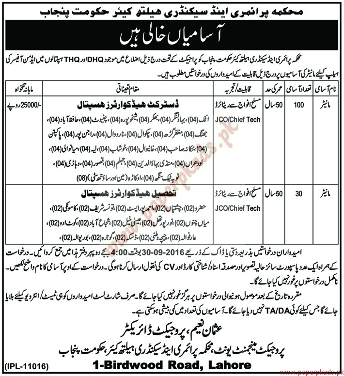 Primary and Secondary Health Care Department Jobs
