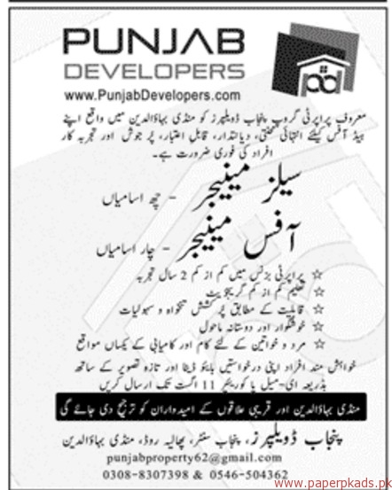 Punjab Property Group Staff Required