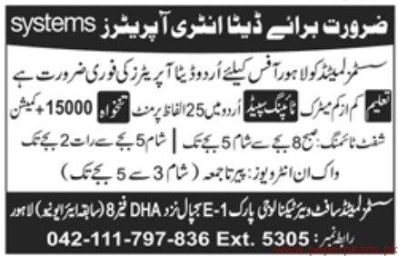 Systems Limited Jobs 2019 Latest