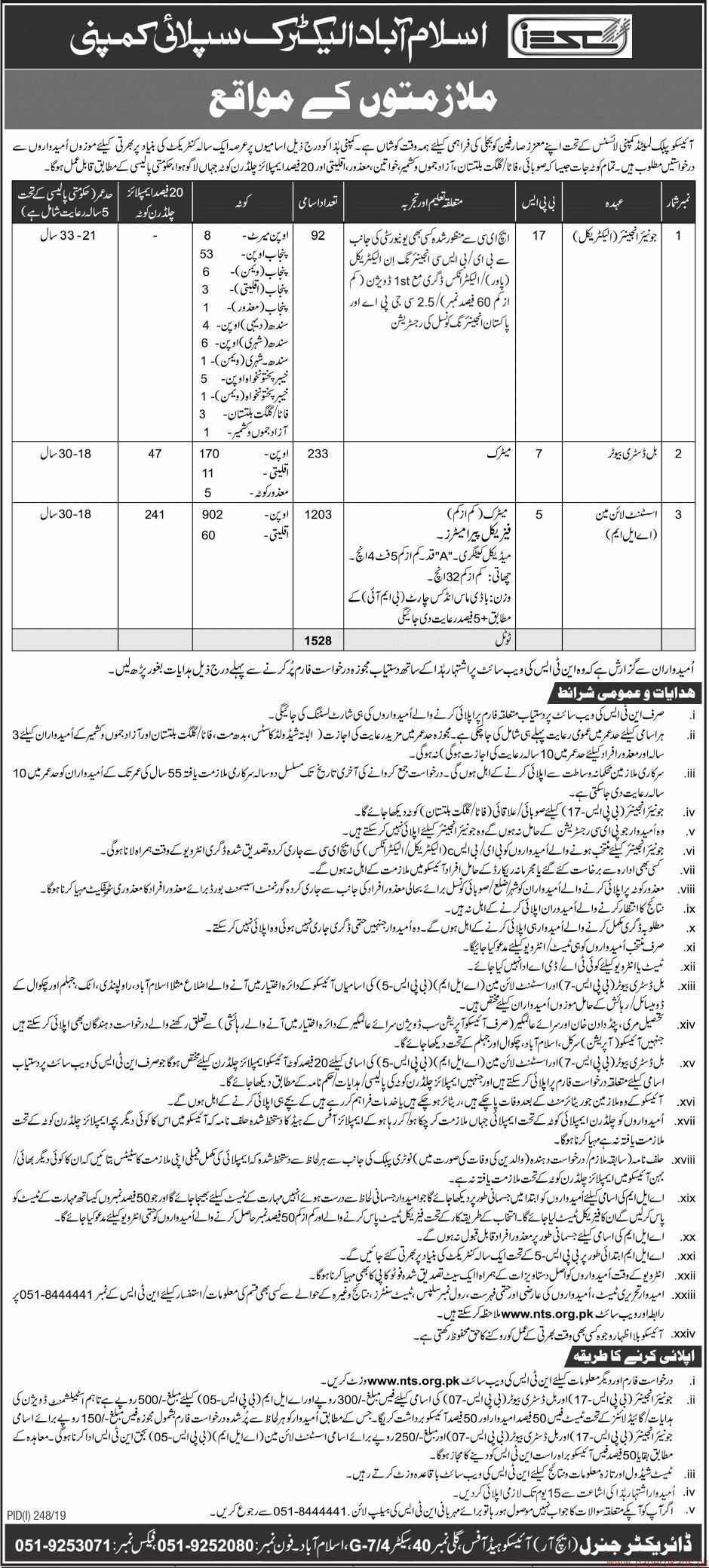 Latest Jobs in Islamabad Electric Supply Company IESCO