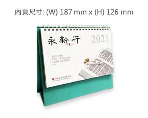 客製化三角桌曆
