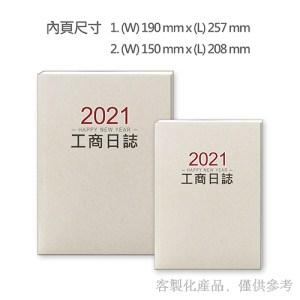 2021工商日誌客製化-01