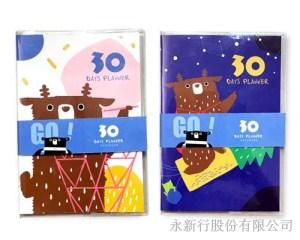 麻吉系列~30天計劃本-筆記本80-32P,1