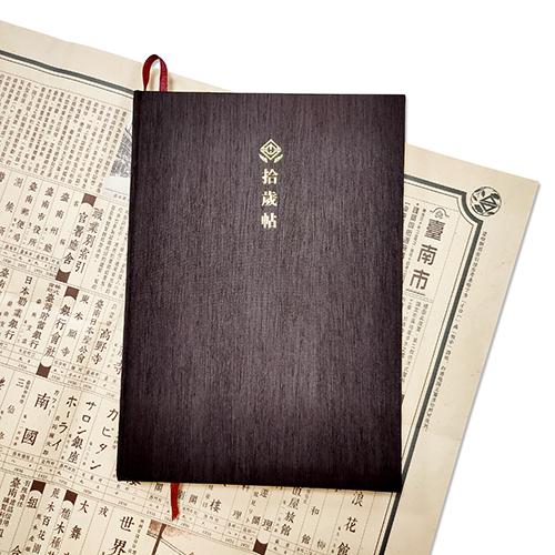 客製化印刷台南地圖精裝縫線手帳-筆記本