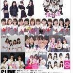 S Live Vol.7 パピロジェ出演します!