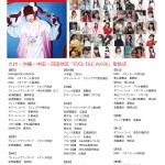 「IDOL FILE Vol.06」11/30発売