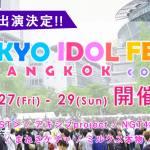『TOKYO IDOL FESTIVAL in BANGKOK COMIC CON』にパピロジェが出演決定!