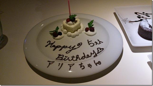 アリア用バースデーケーキ