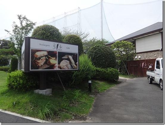 神奈川県横浜市青葉区の愛犬と散歩できるあざみ野ガーデンズ内の愛犬と食事できるパン屋さんベルベ入口