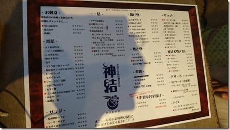 神奈川のドッグカフェソッリーゾの姉妹店居酒屋神結の食事メニュー