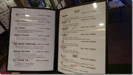 神奈川のドッグカフェソッリーゾの姉妹店居酒屋神結のお酒メニュー一部