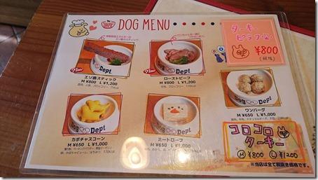 ドッグデプトカフェ湘南江の島店のワンちゃん用メニュー