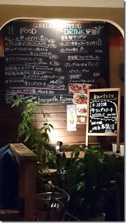 神奈川県藤沢市の藤沢駅そばにあるペット同伴OKのバーのバルゴリラ壁のメニュー