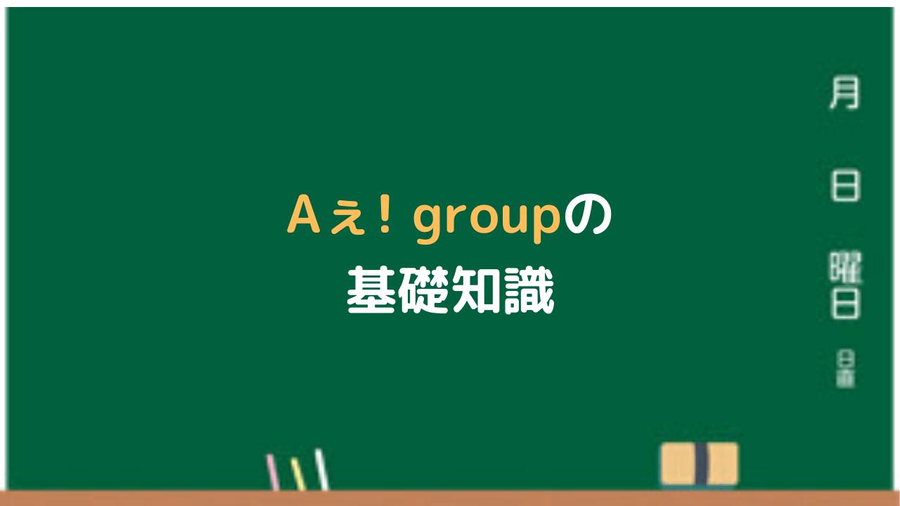 ぇ group メンバー A