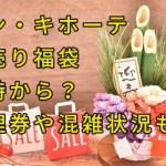ドン・キホーテ初売り福袋