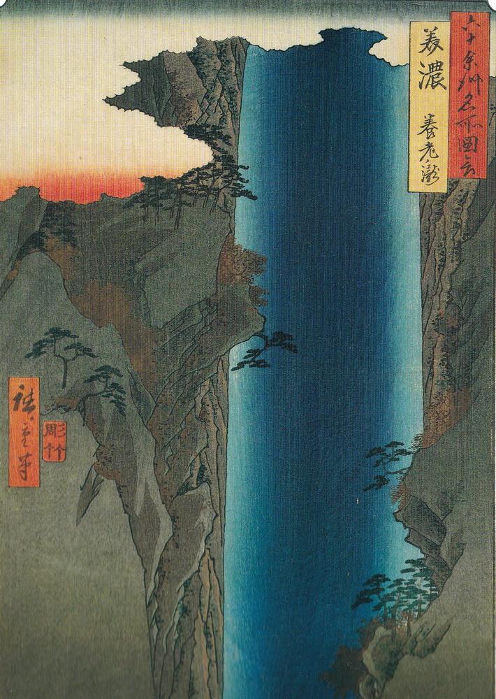 歌川広重 Utagawa Hiroshige_六十余州名所図絵 美濃 養老ノ瀧 Mino Province Yoro Waterfall