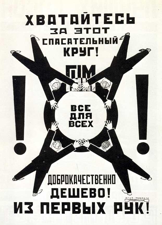 rodchenko-gum-black