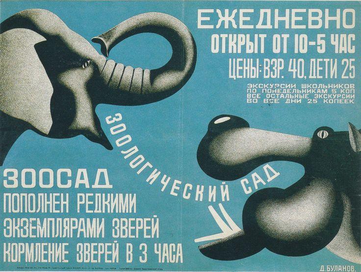 Bulanov_Zoo05