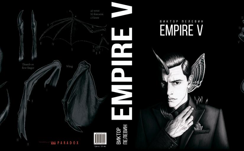 """Най-добрият начин да се запознаеш с човека. Из """"Empire V"""" на Виктор Пелевин"""