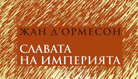 """Възходът и падението на Римската империя през погледа на Д'Ормесон в """"Славата на империята"""""""