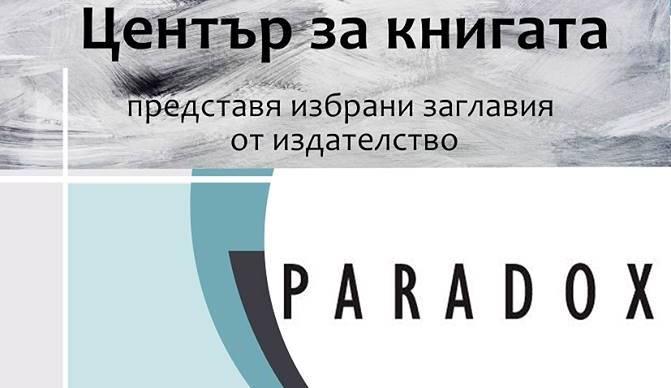 """Издателство """"Парадокс"""" е специален гост на Център за книгата към НБУ през октомври"""