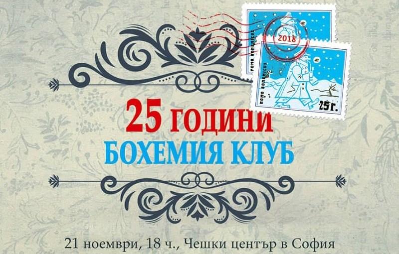 """С две нови книги """"Парадокс"""" ще отпразнува 25-годишния юбилей на """"Бохемия клуб"""""""