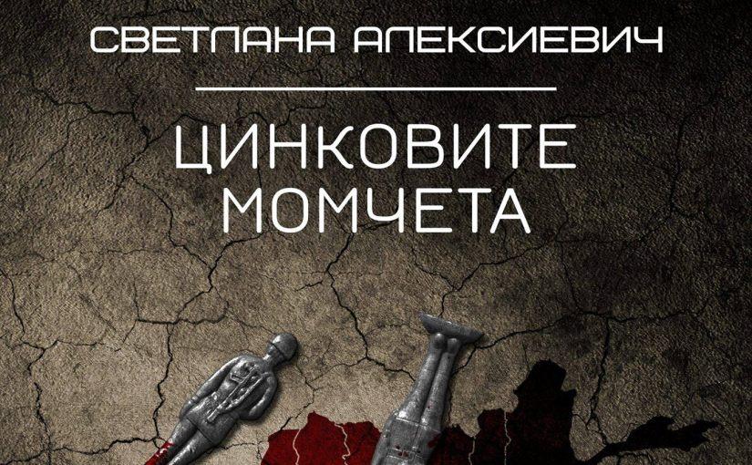 """""""Цинковите момчета"""" е достоен финал на Петокнижието на Светлана Алексиевич"""