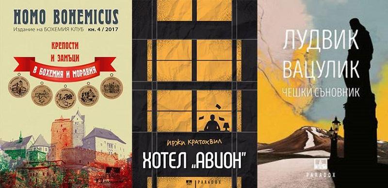 """""""Бохемия клуб"""" и """"Парадокс"""" организират двойна премиера по случай 51 години от Пражката пролет"""