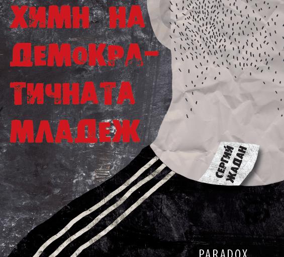 """Сергий Жадан с нова бунтарска книга в България - """"Химн на демократичната младеж"""""""