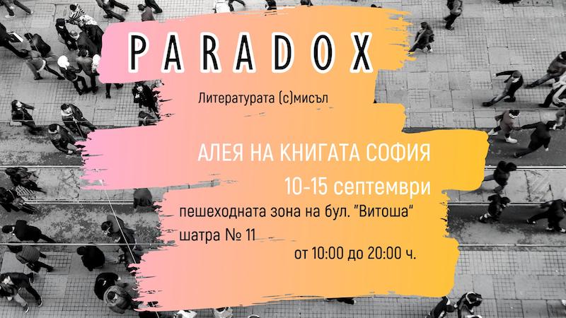"""Алея на книгата – София 2019 с издателство """"Парадокс"""""""