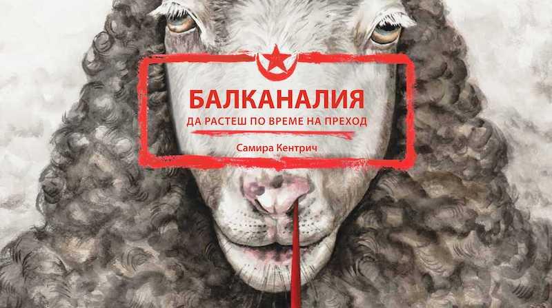 """Графичният роман """"Балканалия. Да растеш по време на преход"""" от Самира Кентрич с премиера и изложба на Панаира на книгата"""