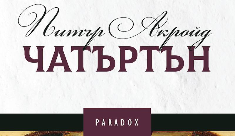 """Амалгама от реалност и измислица в """"Чатъртън"""" от Питър Акройд"""