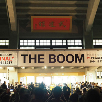 THE BOOM 141217 FINAL
