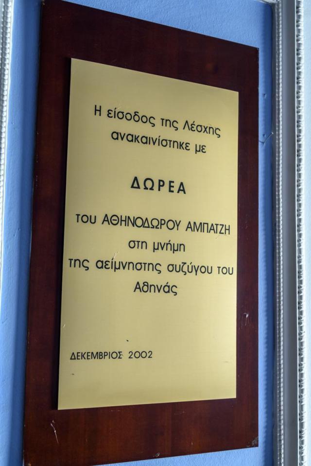 Λέσχη Θεσσαλονίκης (42)