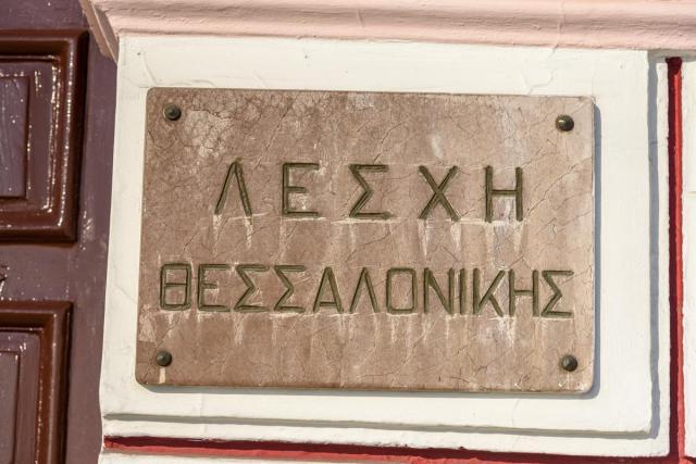 Λέσχη Θεσσαλονίκης (50)