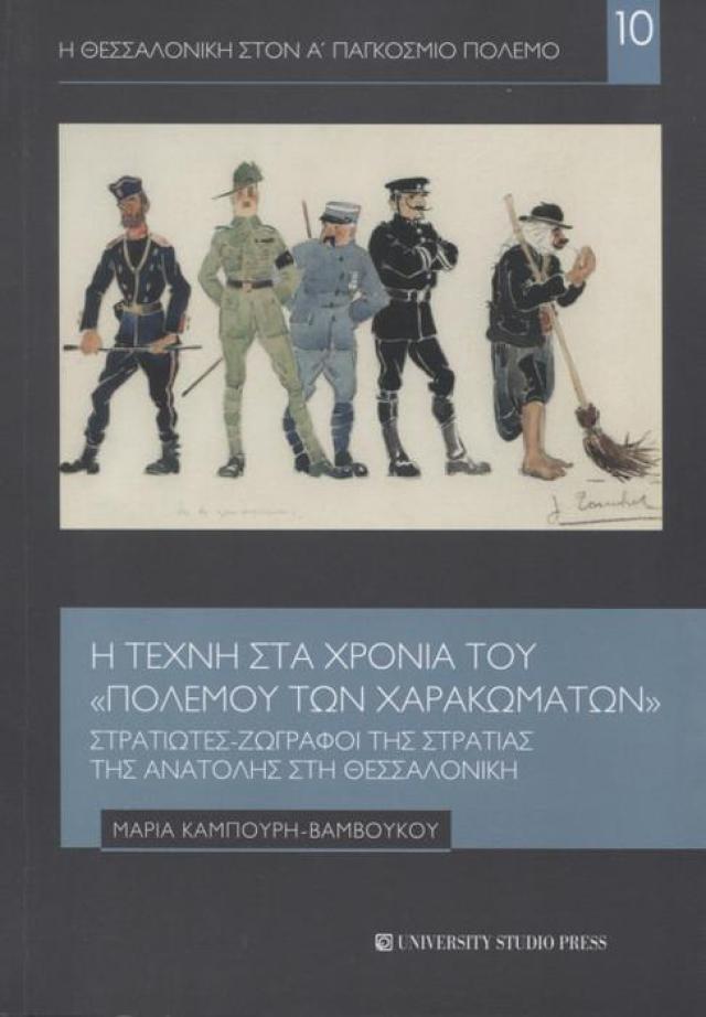 Αποτέλεσμα εικόνας για Μαρία Καμπούρη Η Θεσσαλονίκη με τη ματιά των Γάλλων στρατιωτών-ζωγράφων του Μεγάλου Πολέμου (1914-1918)