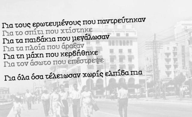 Manolis-Anagnostakis-2